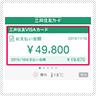 便利なWEB明細書サービス イメージ