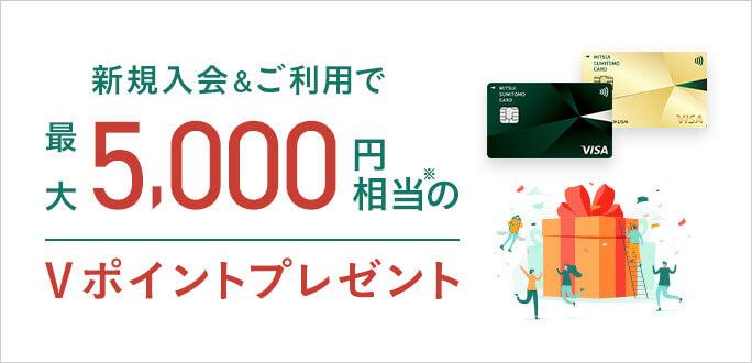 新規ご入会限定「三井住友カード」新規入会(※1)&Vpassスマホアプリログインでもれなくご利用金額(※2)の20%(最大12,000円)プレゼント!
