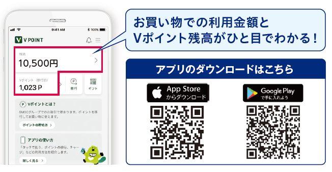 スマートフォンアプリ「Vポイント」ダウンロード
