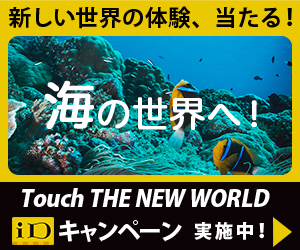 Touch THE NEW WORLD iDキャンペーン