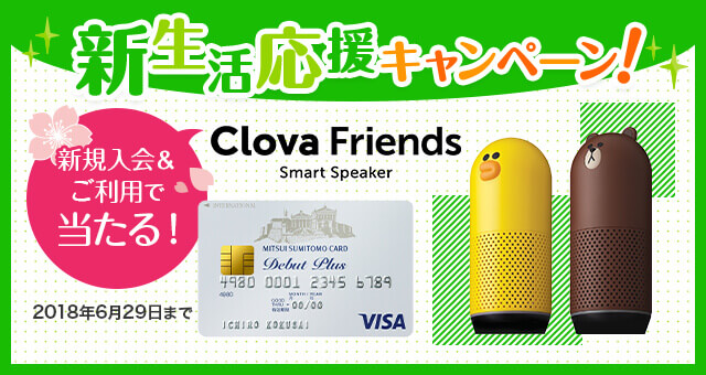 Clova Friends Smart Speaker プレゼント!!