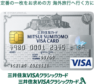 安心と信頼のクレジットカードな...
