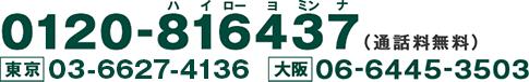 0120-816437(通話料無料) [東京]03-5392-7410 / [大阪]06-6445-3503