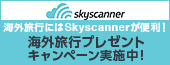 Skyscanner 海外旅行プレゼントキャンペーン