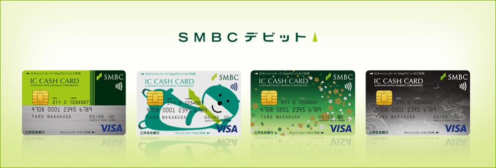カード smbc デビット