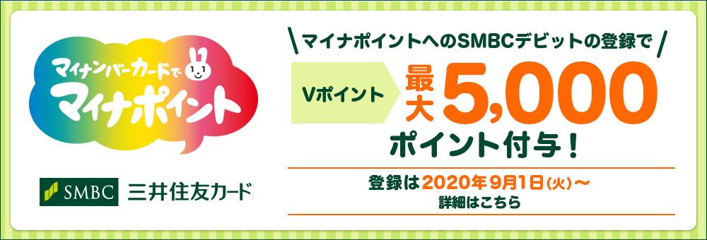 三井住友visa デビットカード