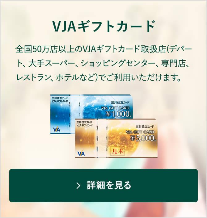 ギフト カード ない visa 使え Gift Cardを徹底解説!端数を使い切る方法、VJAギフトカードとの比較も!