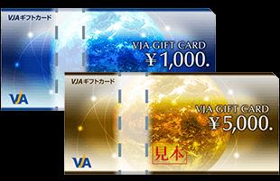 店 カード vja ギフト 使える