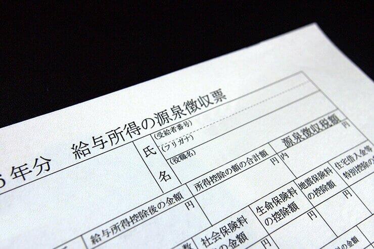 の 徴収 確定 票 退職 申告 源泉 所得