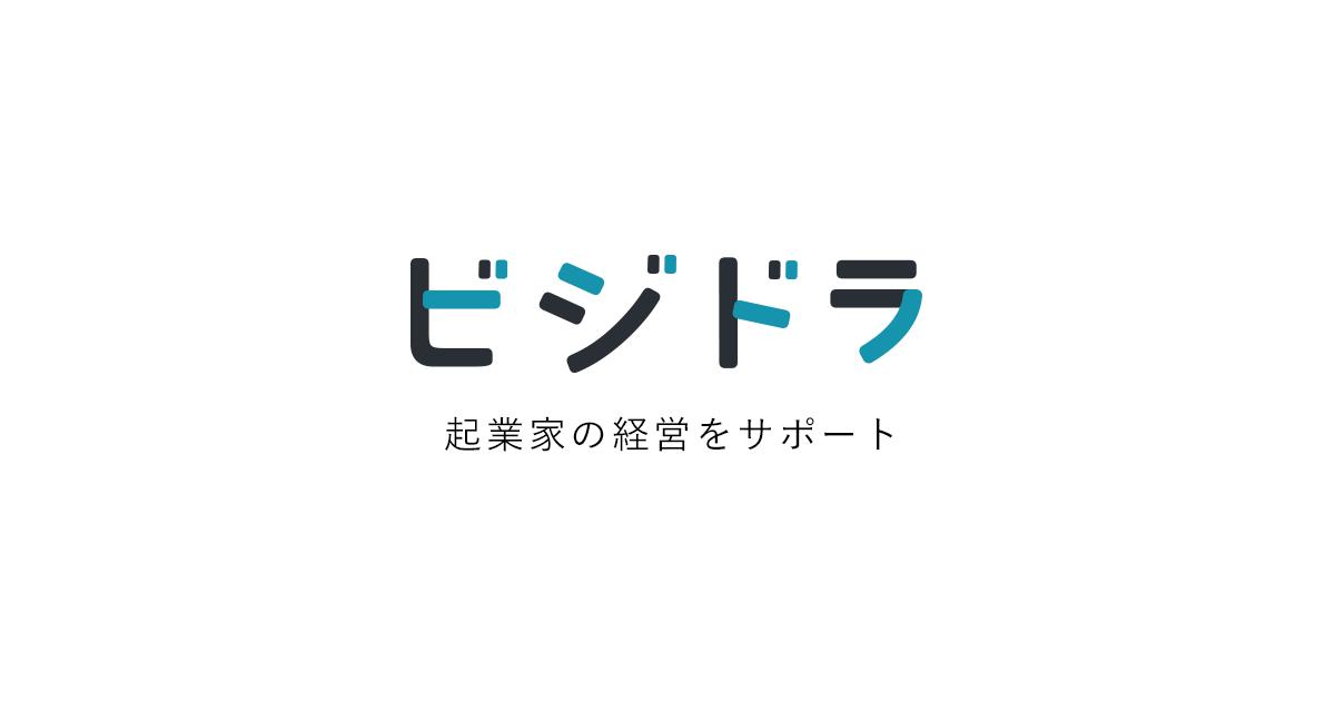 ビジドラ~起業家の経営をサポート~ | 三井住友VISAカード