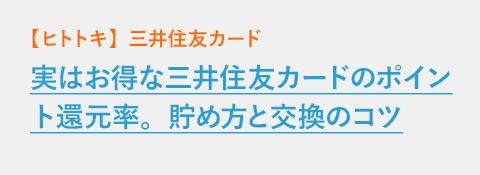 実はお得な三井住友カードのポイント還元率。貯め方と交換のコツ