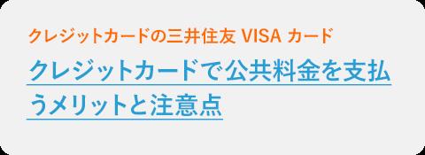 クレジットカードで公共料金を支払うメリットと注意点