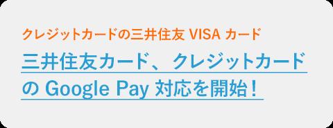 三井住友カード、クレジットカードのGoogle Pay対応を開始!