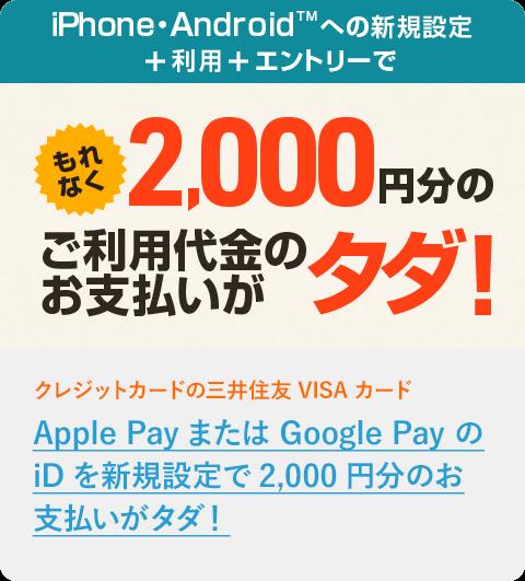 Apple PayまたはGoogle PayのiDを新規設定で2,000円分のお支払いがタダ!