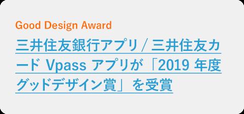 三井住友銀行アプリ/三井住友カード Vpassアプリが「2019年度グッドデザイン賞」を受賞