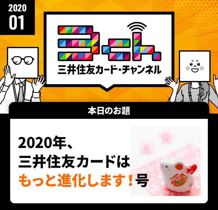 2020年、三井住友カードはもっと進化します!号