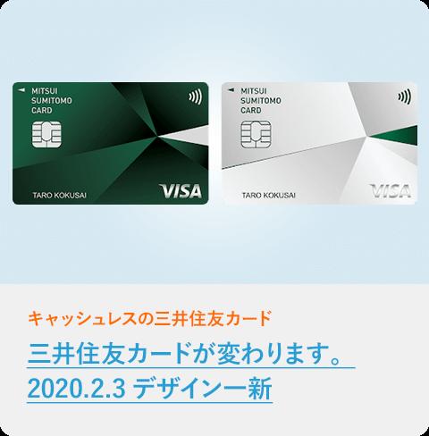 三井住友カードが変わります。2020.2.3デザイン一新