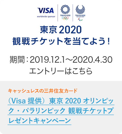 (Visa提供)東京2020オリンピック・パラリンピック 観戦チケットプレゼントキャンペーン