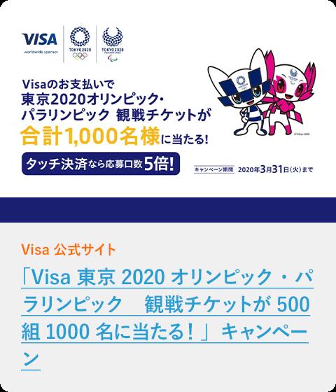 「Visa 東京2020オリンピック・パラリンピック 観戦チケットが500組1000名に当たる!」キャンペーン