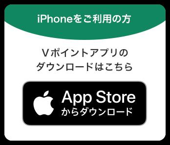 App Storeスマートフォンアプリ「Vポイント」- かんたんポイント支払い