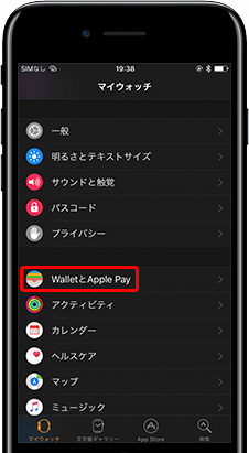 「WalletとApple Pay」を選ぶ