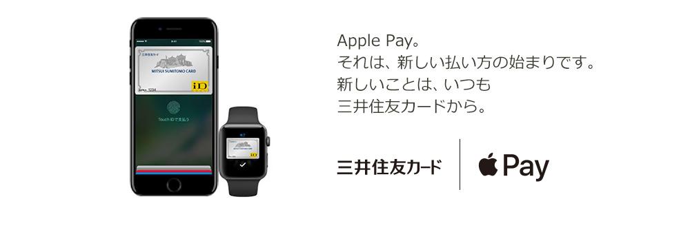 三井住友カードとApple Pay。新しい、簡単な払い方です。