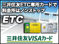 Mitsui Sumitomo VISA Card ETCバナー 120x90