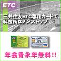 ETCバナー 125x125