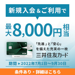 三井住友カード(旧:三井住友 クラシックカード)