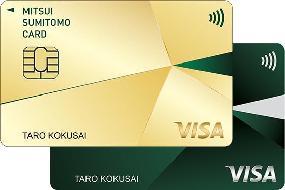 三井 住友 銀行 クレジット カード