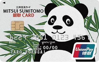 「SMC 銀聯カード」の画像検索結果