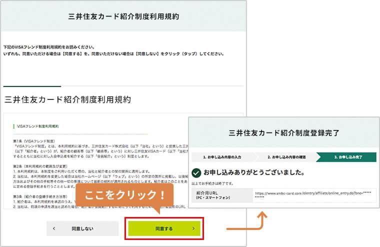 2e774b2f17ba クレジットカード紹介プログラム(VISAフレンド) | クレジットカードの ...