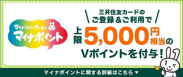 マイナンバーカードでマイナポイント 三井住友カードのご登録&ご利用で 上限5,000円相当のVポイントを付与! マイナポイントに関する詳細はこちら