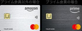 プライム会員以外の場合:Amazon Mastercard、プライム会員の場合:Amazon Prime Mastercard