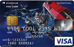 Cartão de Crédito - Gundam Visa Card. P_0000800_000