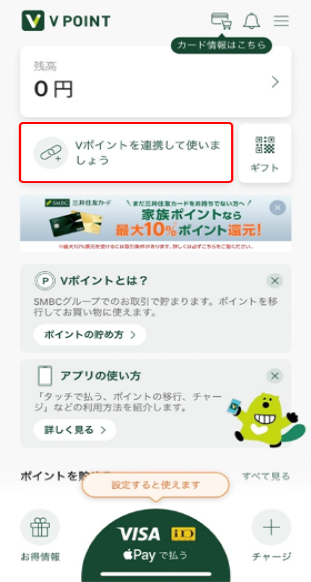 ポイント 使い方 v アプリ
