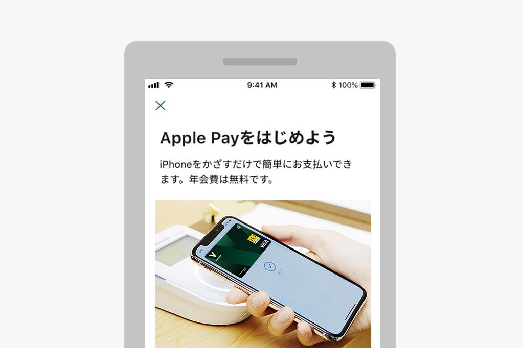 アプリ v ポイント