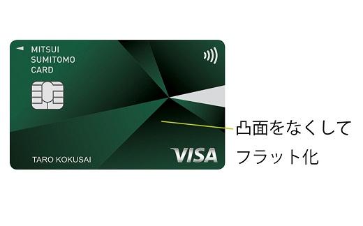 三井住友カード ゴールド デザイン