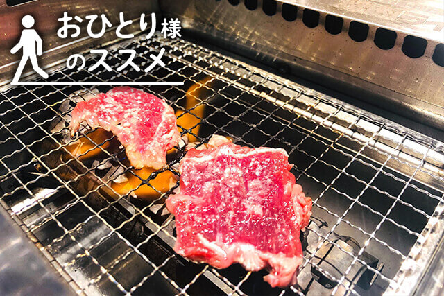 人 焼肉 1 【お一人様OK!】愛知でおすすめの焼肉をご紹介!