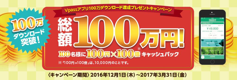 Vpassアプリ100万ダウンロード達成プレゼントキャンペーン!
