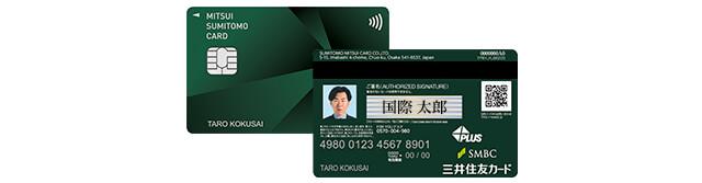 4dc838c8e559 各種変更・お手続き クレジットカードの三井住友VISAカード