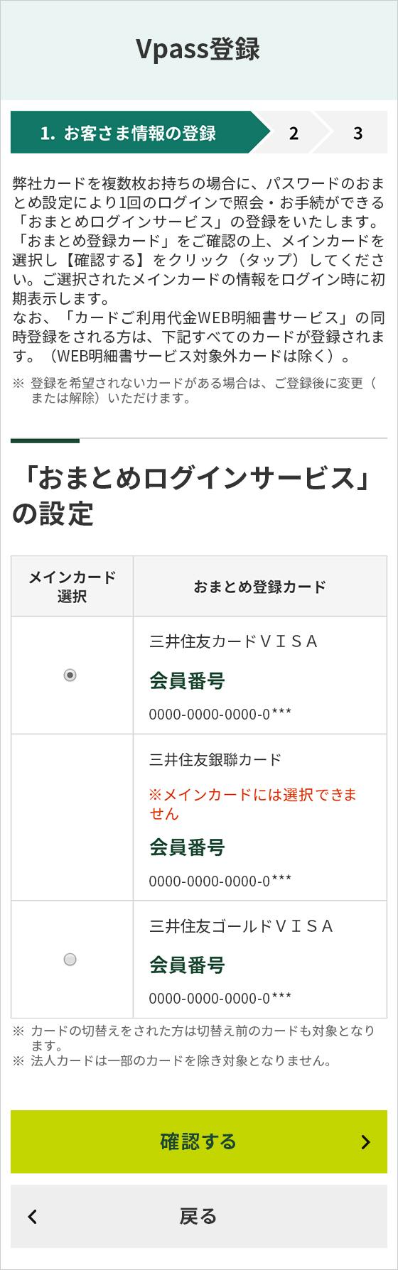 カード 三井 ログイン 住友