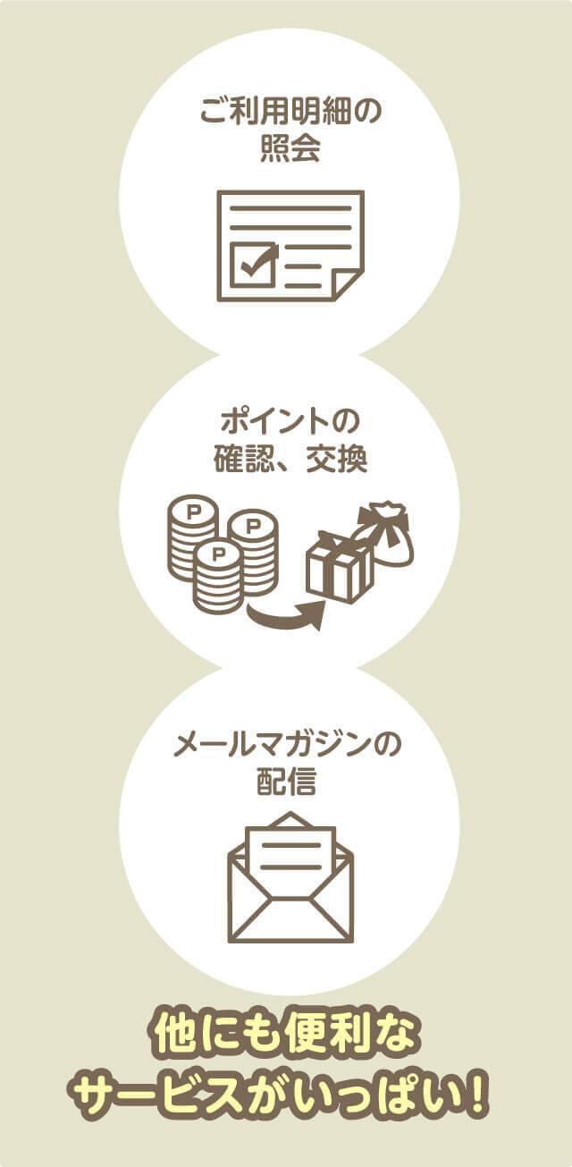 Vpass・カードご利用代金WEB明細...