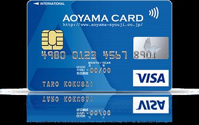AOYAMA VISAカード(青山カード)...