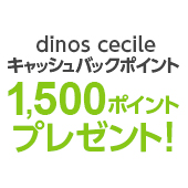 dinos cecileキャッシュバックポイントを1,500ポイントプレゼント!