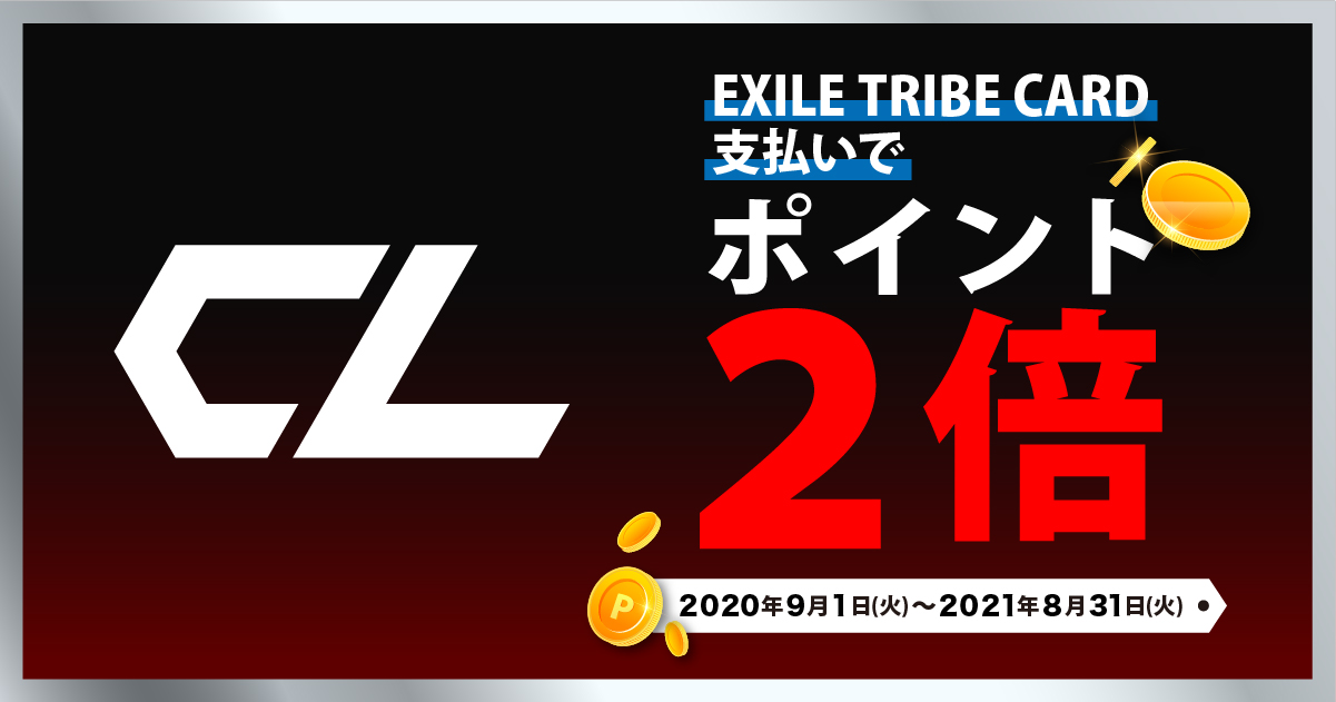 EXILE TRIBE CARD支払いでポイント2倍