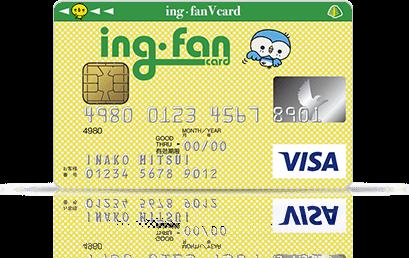 いなげや クレジット カード Ing・fanVカード|クレジットカードの三井住友VISAカード