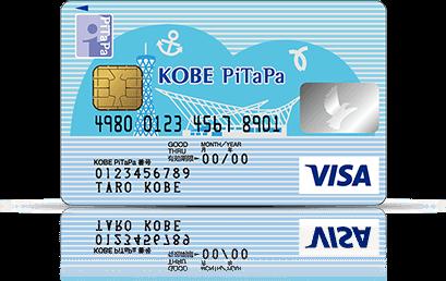 KOBE PiTaPa|クレジットカード...