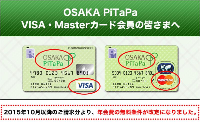 OSAKA PiTaPa VISA・Masterカー...