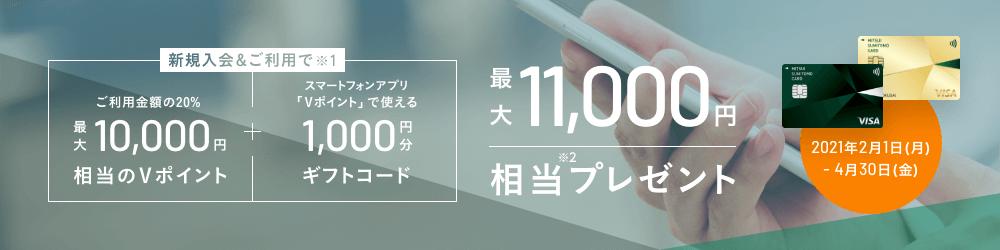 最大12,000円還元キャンペーン
